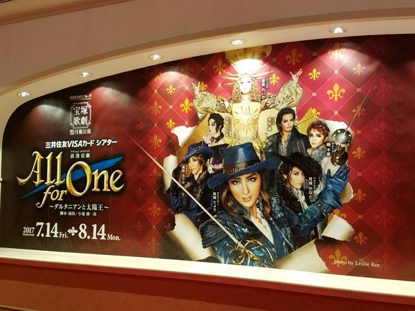 宝塚大劇場にて月組All for One観劇。