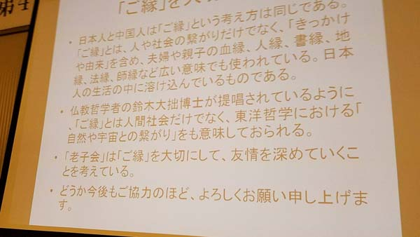 胡金定教授の老子思想の勉強会に参加しました。
