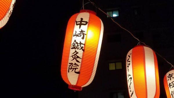 中崎鍼灸院の提灯