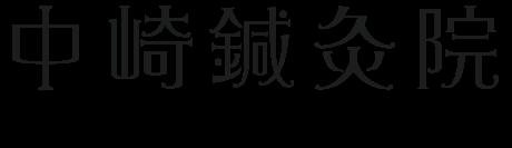 中崎鍼灸院